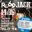 onelifecrew JACKMAN RECORDS COMPILATION ALBUM vol.12 -青盤- 『RO69JACK 14/15』