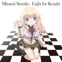三森すずこ Light for Knight -TV edit-