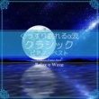 Relax α Wave 動物の謝肉祭「白鳥」 (ピアノ)