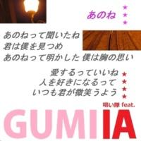 唱い隊 あのね (key77 version) feat.GUMI