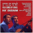 Ha' Dudaim Folk Songs of Israel
