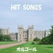 オルゴールサウンド J-POP 海の声 Originally Performed By 桐谷健太 (オルゴール)