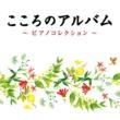 TENDER SOUND JAPAN 蛍の光