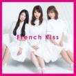 フレンチ・キス French Kiss (TYPE-A)