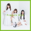 高城亜樹 French Kiss (TYPE-B)