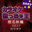 カラオケ歌っちゃ王 カラオケ歌っちゃ王 椎名林檎 BEST カラオケ