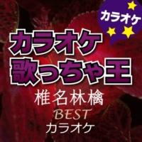 カラオケ歌っちゃ王 いろはにほへと (オリジナルアーティスト:椎名 林檎) [カラオケ]
