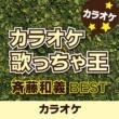 カラオケ歌っちゃ王 カラオケ歌っちゃ王 斉藤和義 BEST カラオケ