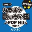 カラオケ歌っちゃ王 J-pop HITS カラオケ2015 Vol.1