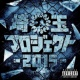 BARZBEATZ/CLOCK/D-da-MIC/LAYGAN Street Lips (feat. CLOCK, D-da-MIC & LAYGAN)