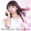 三森すずこ Light for Knight【初回盤】