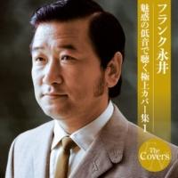 フランク永井 魅惑の低音で聴く極上カバー集1