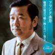 フランク永井/松尾 和子 二人でお酒を