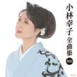 小林幸子 小林幸子全曲集2015
