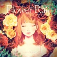ユリカ/花たん Flower Rail