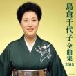 島倉千代子 島倉千代子全曲集2015