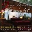 Various Artists Jazz Music Tonight ~ 静かな夜に聴きたいジャズベスト