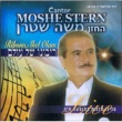 Cantor Moshe Stern Al Hanissim