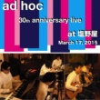 ad hoc ad hoc 30th anniversary live at 塩野屋