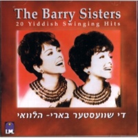 The Barry Sisters Der Nayer Sher