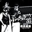 TCR横浜銀蝿RSR 男の勲章2002