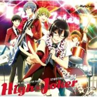High×Joker THE IDOLM@STER SideM ST@RTING LINE-04 High×Joker