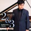 辻井伸行 ショパン:ピアノ・ソナタ第2番、第3番