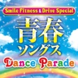Various Artists Smile Fitness & Drive Special 青春ソングス Dance Parade