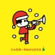 デューク・ピアソン ジャズボーヤのクリスマス