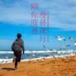 """Eason Chan Pei Ni Du Guo Man Chang Sui Yue - ("""" Pei An Dong Ni Du Guo Man Chang Sui Yue"""" Dian Ying Zhu Ti Qu)"""