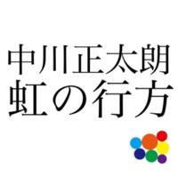 中川正太朗 虹の行方