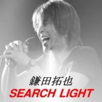 鎌田拓也 SEARCH LIGHT