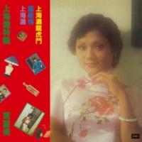 Frances Yip Shang Hai Tan Te Ji