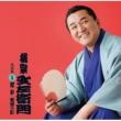 橘家文左衛門 雑俳(2009/6/5 深川江戸資料館)