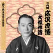 広沢虎造 闘う男 (天地編)