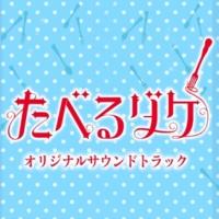 未知瑠 「たべるダケ」オリジナルサウンドトラック