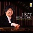若林顕 リスト:ピアノ作品集