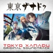 Falcom Sound Team jdk 背中預けて