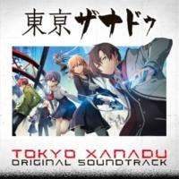 Falcom Sound Team jdk 東亰ザナドゥ オリジナルサウンドトラック