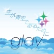 GLAY 空が青空であるために