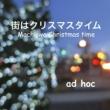 ad hoc 街はクリスマスタイム