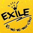 EXILE Ki・mi・ni・mu・chu