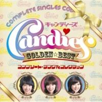 キャンディーズ GOLDEN☆BEST キャンディーズ コンプリート・シングルコレクション