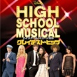 High School Musical Cast みんなスター!