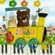 KIDS BOSSA Bibbidi Bobbidi Boo【ビビディ・バビディ・ブ‐】 (KIDS BOSSA Ver.)