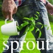 黒田倫弘 sprout
