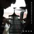 清塚信也 あなたのためのサウンドトラック