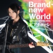 西沢 幸奏 Brand-new World