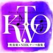 東京佼成ウインドオーケストラ 吹奏楽『NHKテーマ曲集』