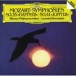 ウィーン・フィルハーモニー管弦楽団/レナード・バーンスタイン モーツァルト:交響曲第35番《ハフナー》・第41番《ジュピター》